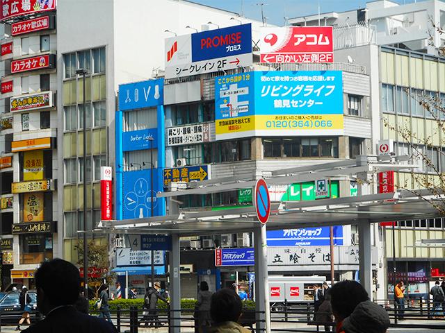 鶴見・三富ビル