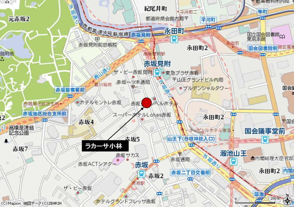 赤坂見附 ラカーサ小林