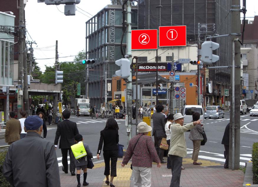 新大塚駅前 上山ビル