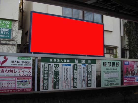 ときわ台駅ホ-ム前 鈴木邸