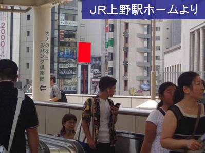 上野駅前 TSUビル