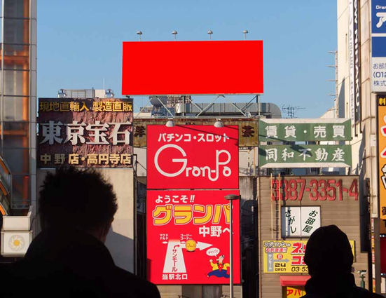 中野駅前 サンモール富士ビル