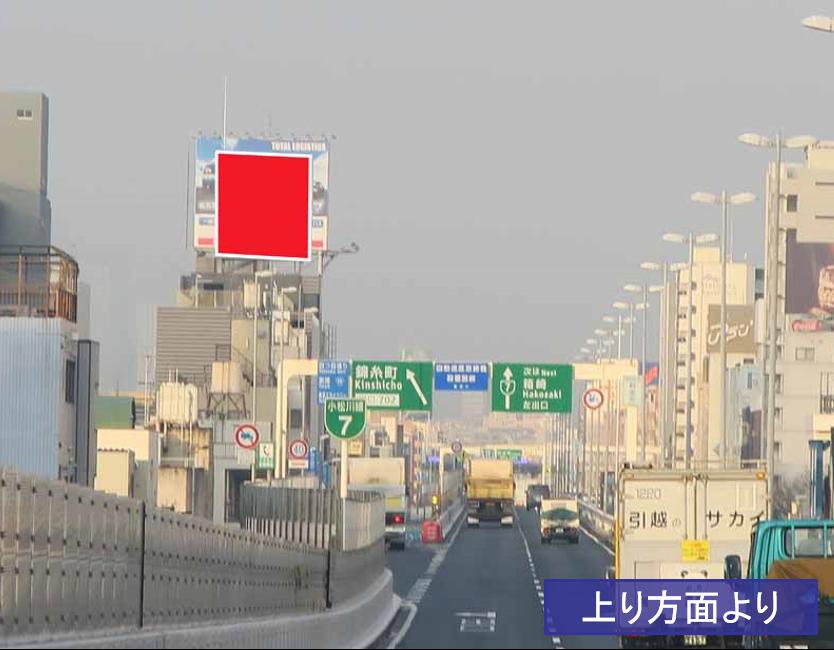 首都高速7号線 コンフォリア錦糸町DEUX