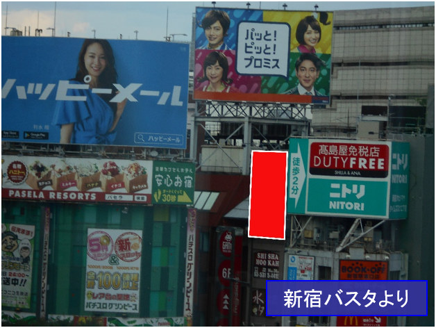 新宿南口 さんらくビル