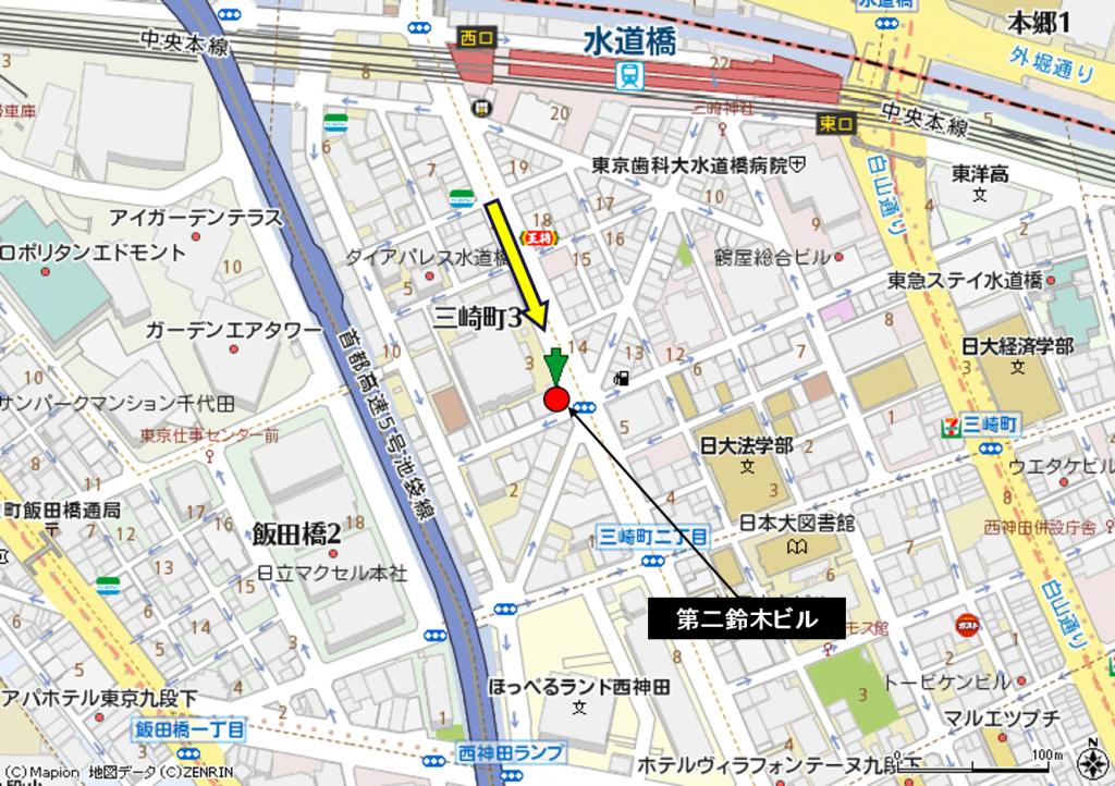 水道橋 第二鈴木ビル