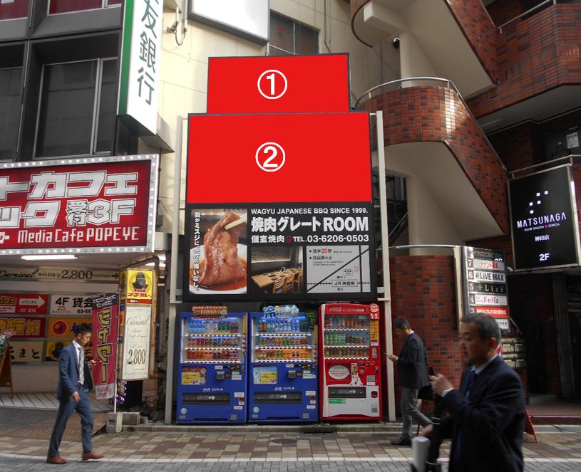 神田駅南口 ズイホウビル