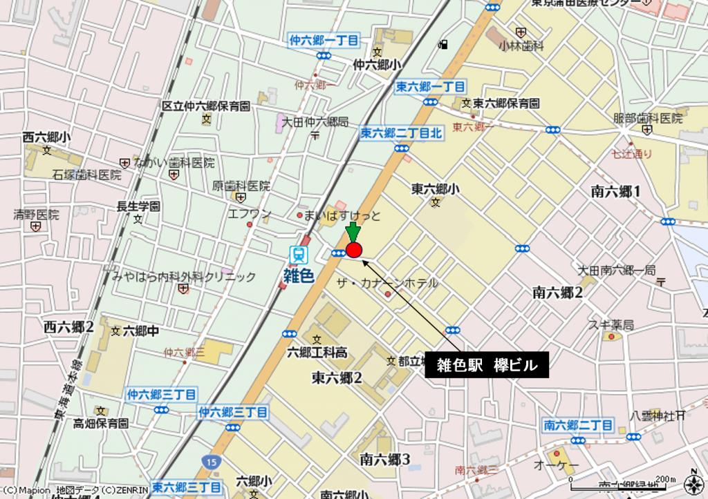 雑色駅 欅ビル