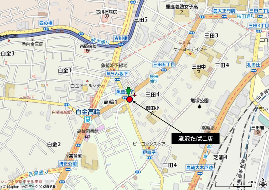 白金高輪 滝沢たばこ店(電飾部分)
